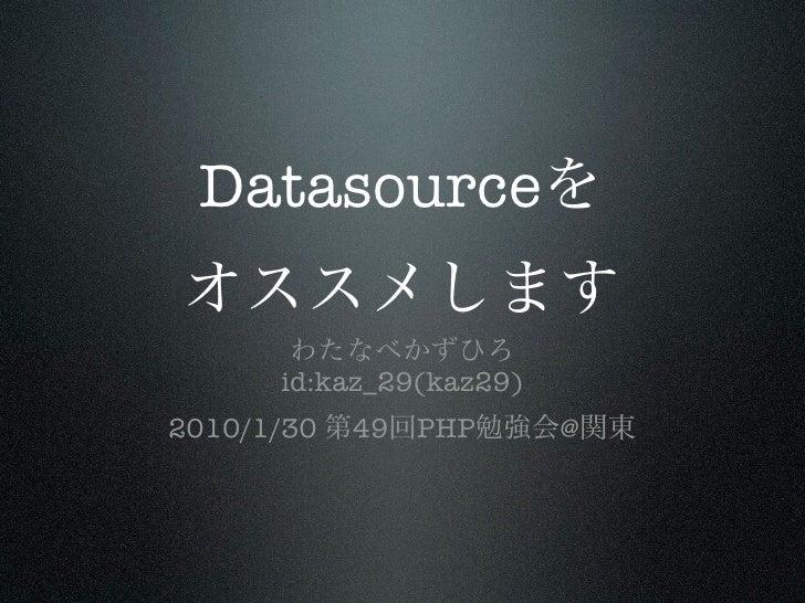 Datasource        id:kaz_29(kaz29) 2010/1/30   49 PHP       @