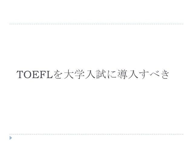 TOEFLを大学入試に導入すべき