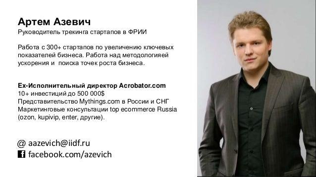 ABCDХ-сегментация / Артём Азевич (Акселератор ФРИИ) Slide 2