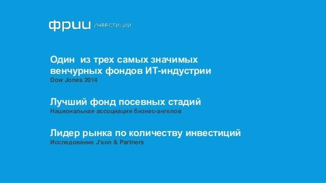 ABCDХ-сегментация / Артём Азевич (Акселератор ФРИИ) Slide 3
