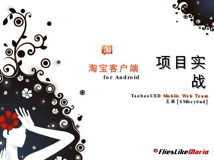 淘宝客户端<br />项目实战<br />for Android<br />TaobaoUEDMobile Web Team<br />王卓[SMbey0nd]<br />