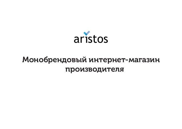 Монобрендовый интернет-магазин производителя