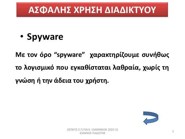 """ΑΣΦΑΛΗΣ ΧΗΣΗ ΔΙΑΔΙΚΤΥΟΥ • Spyware Με τον όρο """"spyware"""" χαρακτθρίηουμε ςυνικωσ το λογιςμικό που εγκακίςταται λακραία, χωρί..."""
