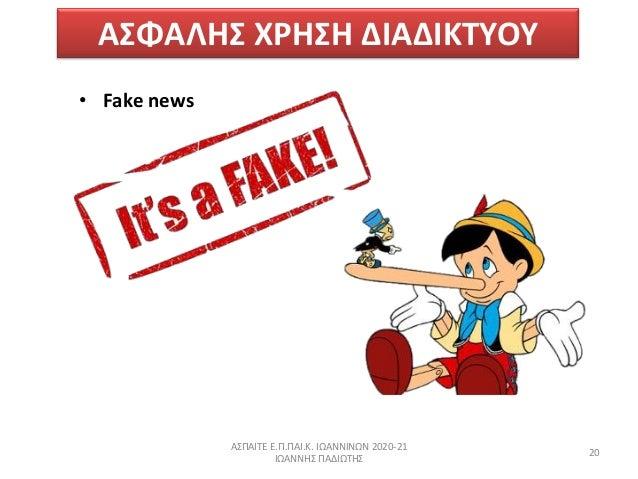 ΑΣΦΑΛΗΣ ΧΗΣΗ ΔΙΑΔΙΚΤΥΟΥ • Fake news ΑΣΠΑΙΤΕ Ε.Π.ΠΑΙ.Κ. ΙΩΑΝΝΙΝΩΝ 2020-21 ΙΩΑΝΝΗΣ ΠΑΔΙΩΤΗΣ 20