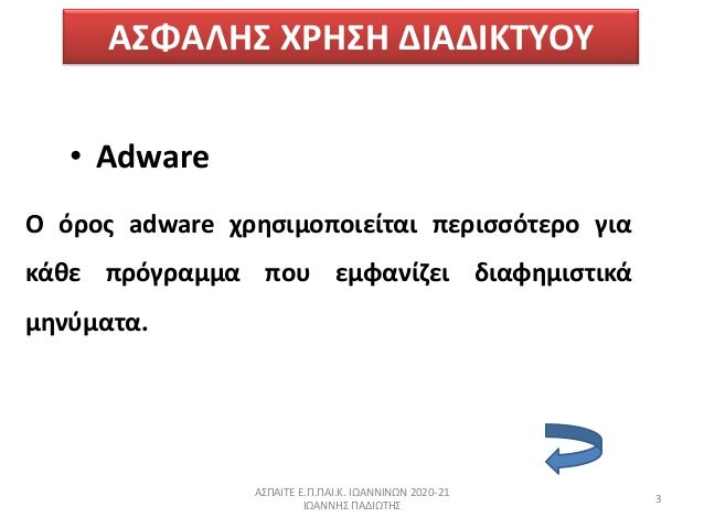 ΑΣΦΑΛΗΣ ΧΗΣΗ ΔΙΑΔΙΚΤΥΟΥ • Adware Ο όροσ adware χρθςιμοποιείται περιςςότερο για κάκε πρόγραμμα που εμφανίηει διαφθμιςτικά ...