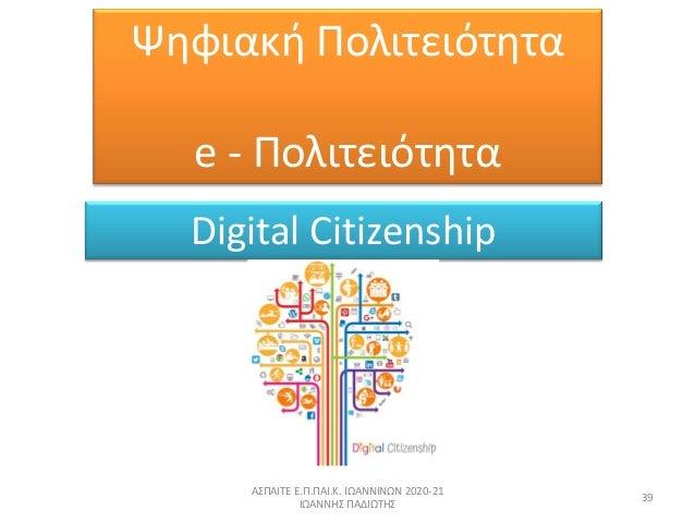 Ψθφιακι Πολιτειότθτα e - Πολιτειότθτα Digital Citizenship ΑΣΠΑΙΤΕ Ε.Π.ΠΑΙ.Κ. ΙΩΑΝΝΙΝΩΝ 2020-21 ΙΩΑΝΝΗΣ ΠΑΔΙΩΤΗΣ 39