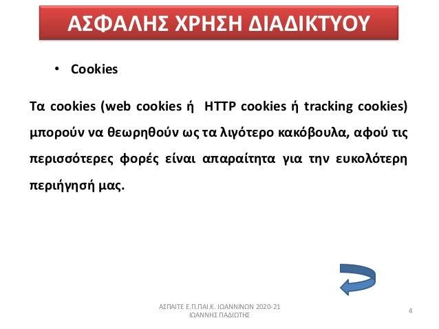 ΑΣΦΑΛΗΣ ΧΗΣΗ ΔΙΑΔΙΚΤΥΟΥ • Cookies Τα cookies (web cookies ι HTTP cookies ι tracking cookies) μποροφν να κεωρθκοφν ωσ τα λ...