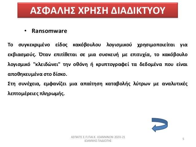 ΑΣΦΑΛΗΣ ΧΗΣΗ ΔΙΑΔΙΚΤΥΟΥ • Ransomware Το ςυγκεκριμζνο είδοσ κακόβουλου λογιςμικοφ χρθςιμοποιείται για εκβιαςμοφσ. Πταν επι...