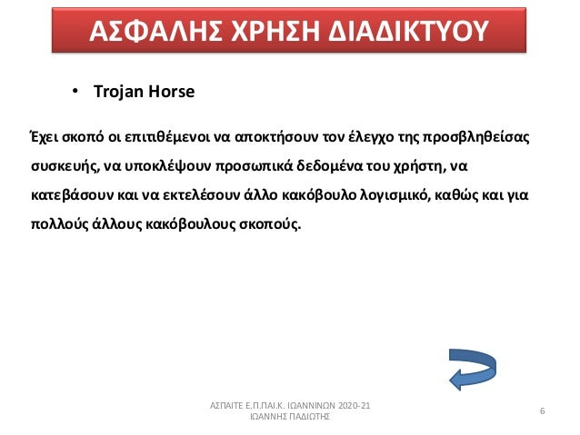 ΑΣΦΑΛΗΣ ΧΗΣΗ ΔΙΑΔΙΚΤΥΟΥ • Trojan Horse Ζχει ςκοπό οι επιτικζμενοι να αποκτιςουν τον ζλεγχο τθσ προςβλθκείςασ ςυςκευισ, να...