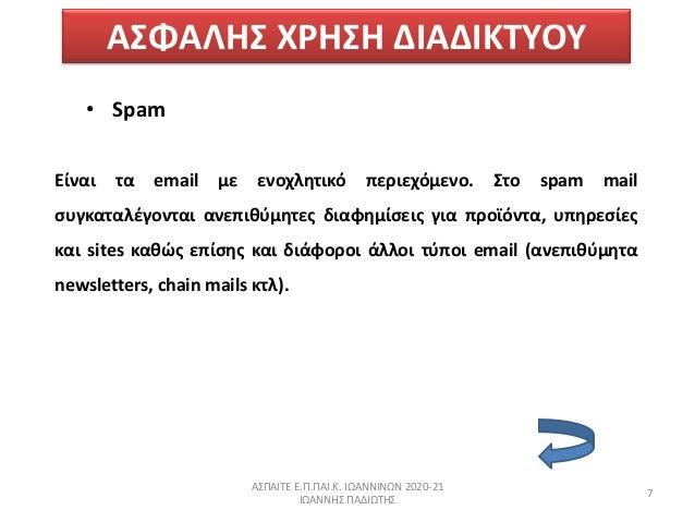 ΑΣΦΑΛΗΣ ΧΗΣΗ ΔΙΑΔΙΚΤΥΟΥ • Spam Είναι τα email με ενοχλθτικό περιεχόμενο. Στο spam mail ςυγκαταλζγονται ανεπικφμθτεσ διαφθ...