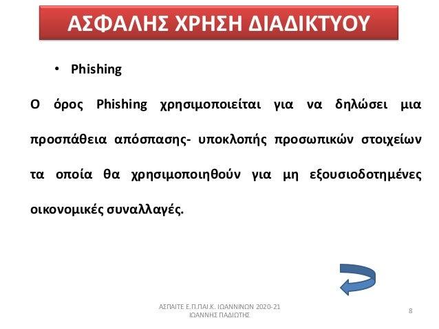 ΑΣΦΑΛΗΣ ΧΗΣΗ ΔΙΑΔΙΚΤΥΟΥ • Phishing Ο όροσ Phishing χρθςιμοποιείται για να δθλϊςει μια προςπάκεια απόςπαςθσ- υποκλοπισ προ...
