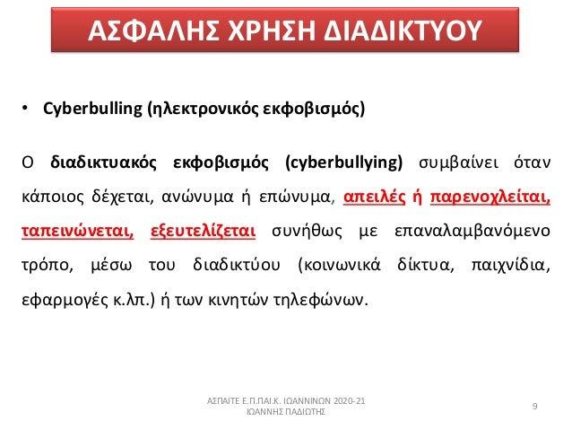ΑΣΦΑΛΗΣ ΧΗΣΗ ΔΙΑΔΙΚΤΥΟΥ • Cyberbulling (θλεκτρονικόσ εκφοβιςμόσ) Ο διαδικτυακόσ εκφοβιςµόσ (cyberbullying) ςυµβαίνει όταν...