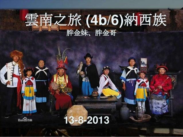 雲南之旅 (4b/6)納西族 胖金妹、胖金哥 13-8-2013