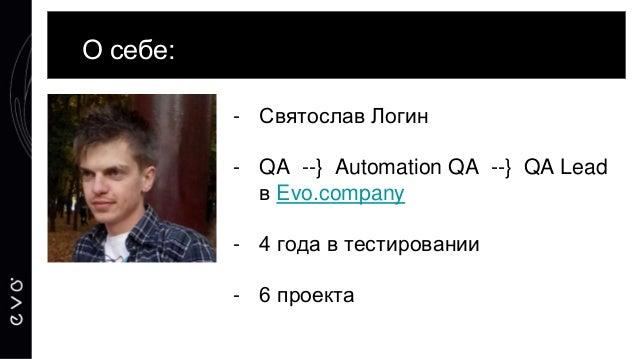 """Святослав Логин """"Как обновлять высоконагруженный проект незаметно и без потерь"""" Slide 2"""