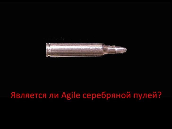 Является ли Agile серебряной пулей?