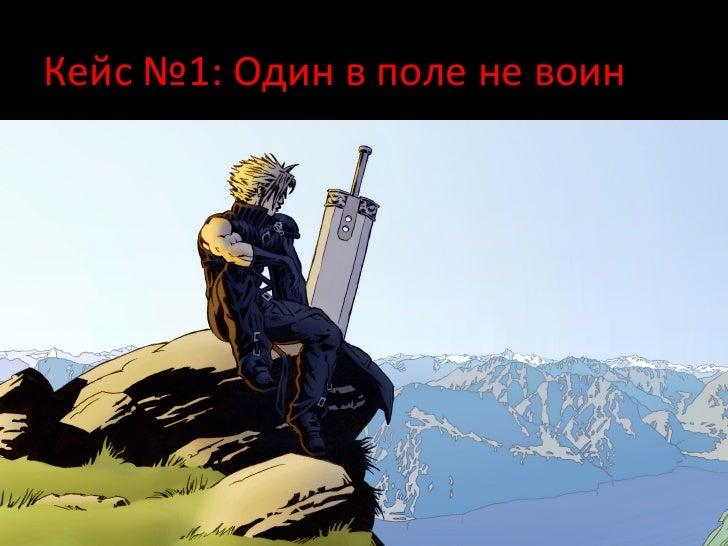Кейс №1: Один в поле не воин
