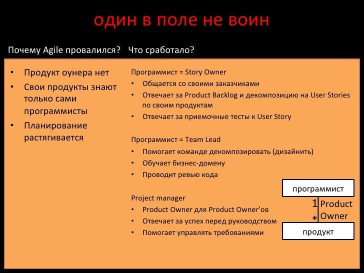 один в поле не воин Почему Agile провалился?  Что сработало? • Продукт оунера нет      Программ...