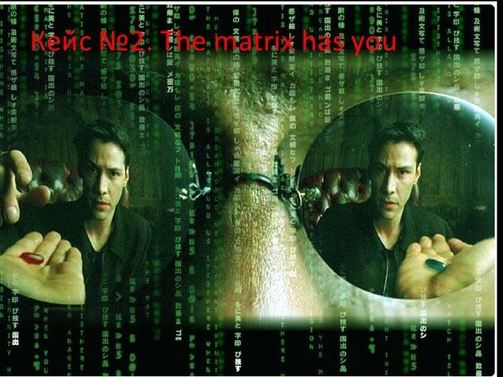 Кейс №2. The matrix has you