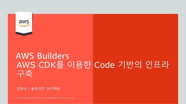 AWS CDK를 이용한 Code 기반의 인프라 구축 김현수 | 솔루션즈 아키텍트