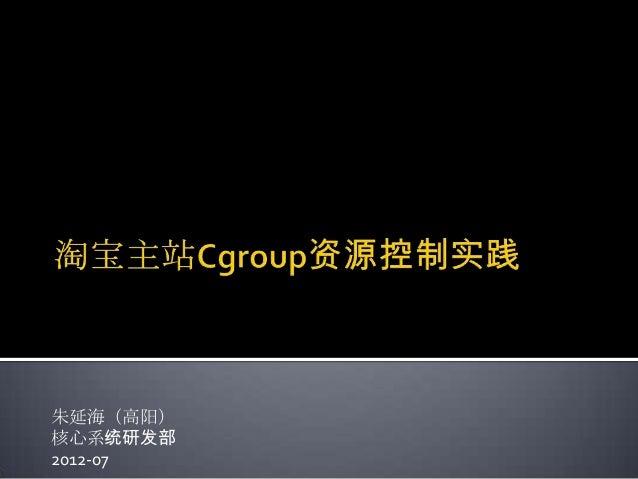 朱延海(高阳) 核心系统研发部 2012-07