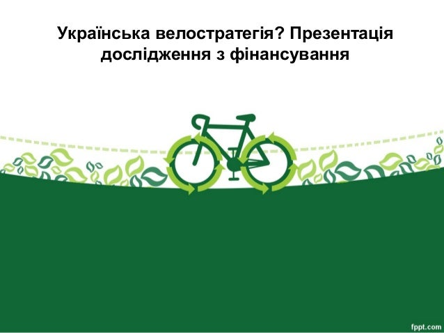 Українська велостратегія? Презентація дослідження з фінансування