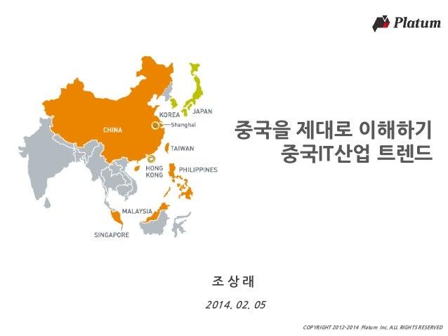 마스터 제목  중국을 제대로 이해하기 중국IT산업 트렌드  조상래 2014. 02. 05 COPYRIGHT 2012-2014 Platum Inc. ALL RIGHTS RESERVED