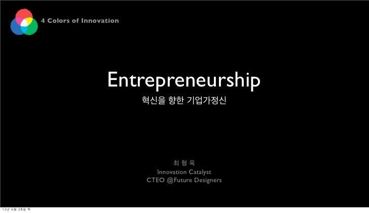 4 Colors of Innovation                                    Entrepreneurship                                           혁신을 향...