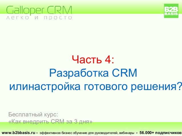 Часть 4: Разработка CRM илинастройка готового решения? www.b2bbasis.ru - эффективное бизнес обучение для руководителей, ве...