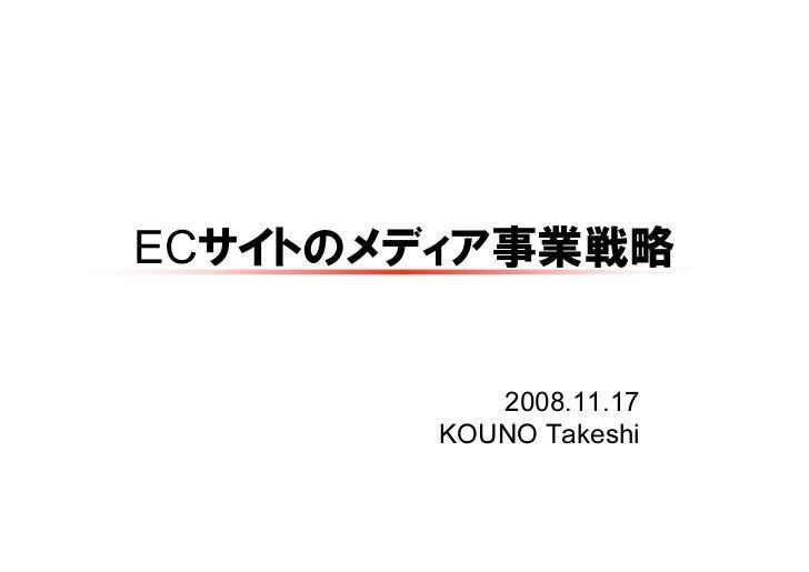 ECサイトのメディア事業戦略             2008.11.17        KOUNO Takeshi