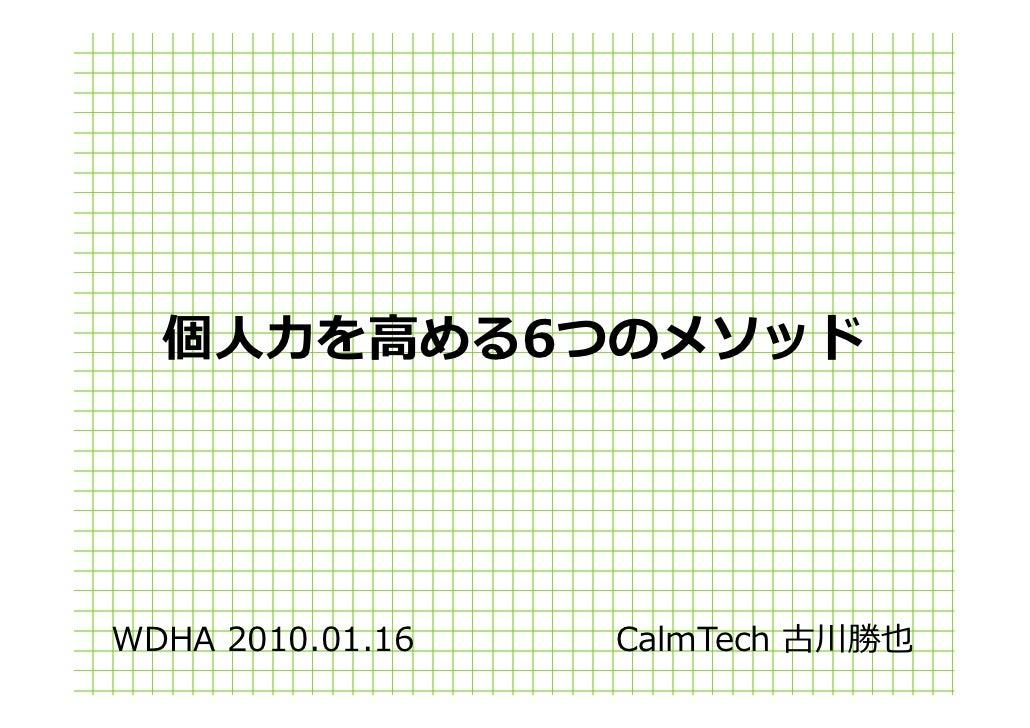 個⼈⼒を高める6つのメソッド     WDHA 2010.01.16   CalmTech 古川勝也