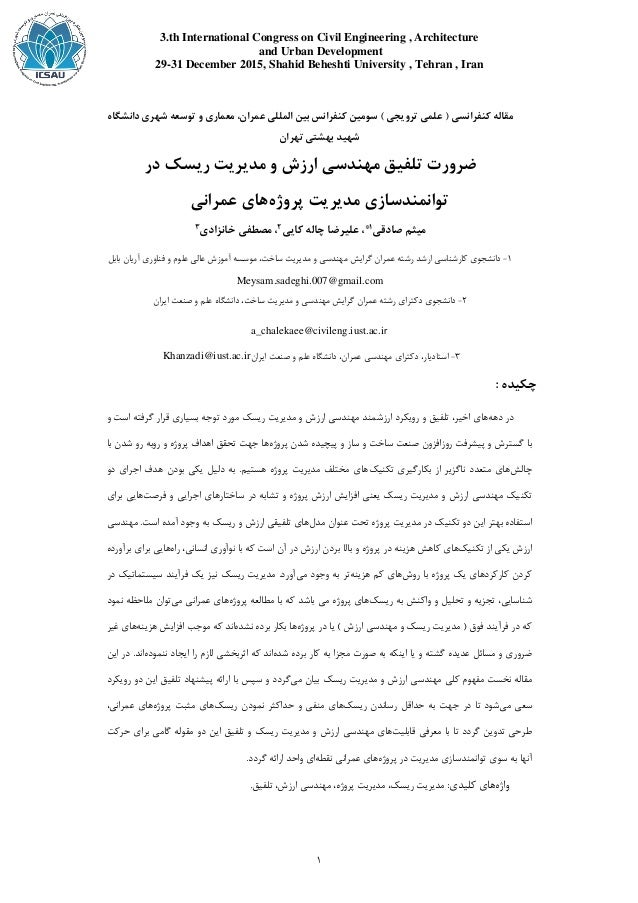 3.th International Congress on Civil Engineering , Architecture and Urban Development 29-31 December 2015, Shahid Beheshti...