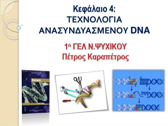 Κεφάλαιο 4: ΤΕΧΝΟΛΟΓΙΑ ΑΝΑΣΥΝΔΥΑΣΜΕΝΟΥ DNA