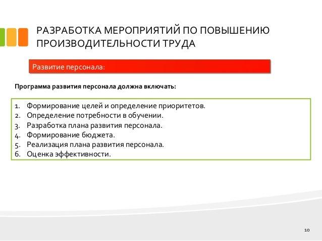 дипломная презентация по производительности труда 10 РАЗРАБОТКА МЕРОПРИЯТИЙ ПО ПОВЫШЕНИЮ ПРОИЗВОДИТЕЛЬНОСТИ ТРУДА