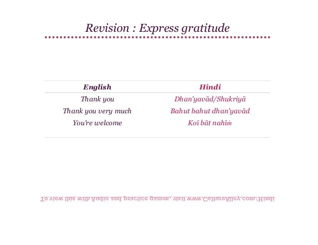 Im very grateful to you meaning in hindi