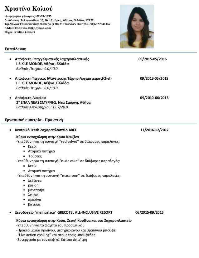 Χριστίνα Κολιού Ημερομηνία γέννησης: 02-03-1995 Διεύθυνση: Σολομωνίδου 16, Νέα Σμύρνη, Αθήνα, Ελλάδα, 17122 Τηλέφωνα Επικο...
