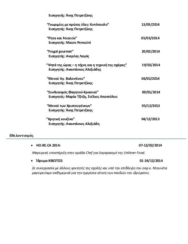 """Εισηγητής: Άκης Πετρετζίκης """"Γνωριμίες με πρώτες ύλες: Κοτόπουλο"""" 13/03/2014 Εισηγητής: Άκης Πετρετζίκης """"Pizza και Focacc..."""