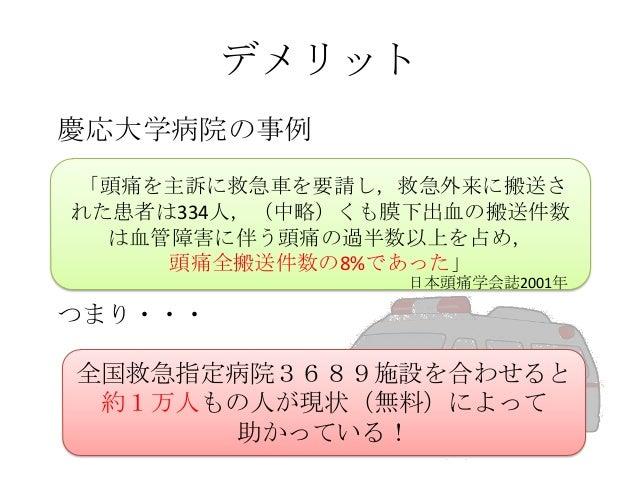 デメリット 救急車 有料 化