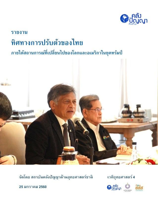 การประชุมเวทียุทธศาสตร์ครั้งที่ 4 ทิศทางการปรับตัวของไทย ภายใต้สถานการณ์ที่เปลี่ยนไปของโลกและอเมริกาในยุคทรัมป์ จัดโดย สถา...
