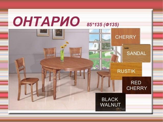 ОНТАРИО 85*135 (Ф135) CHERRY SANDAL RUSTIK RED CHERRY BLACK WALNUT