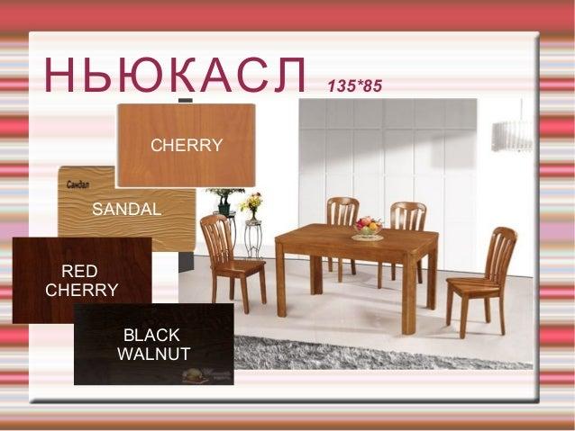 НЬЮКАСЛ 135*85 SANDAL CHERRY RED CHERRY BLACK WALNUT