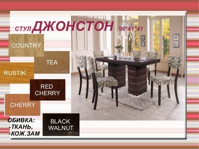 СТУЛ ДЖОНСТОН 96*41*41 BLACK WALNUT CHERRY RUSTIK RED CHERRY TEA COUNTRY ОБИВКА: -ТКАНЬ, -КОЖ.ЗАМ