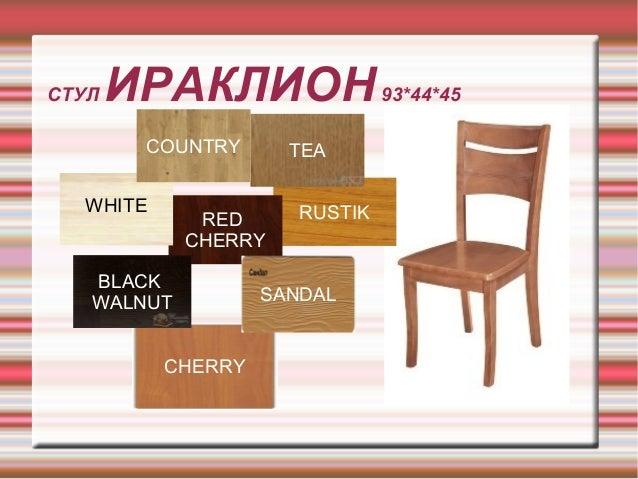 СТУЛ ИРАКЛИОН93*44*45 CHERRY RUSTIKRED CHERRY WHITE BLACK WALNUT TEACOUNTRY SANDAL