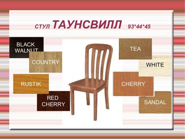 СТУЛ ТАУНСВИЛЛ 93*44*45 SANDAL CHERRY RED CHERRY RUSTIK BLACK WALNUT WHITE TEA COUNTRY