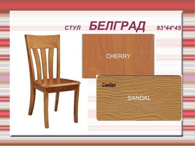 СТУЛ БЕЛГРАД 93*44*45 CHERRY SANDAL
