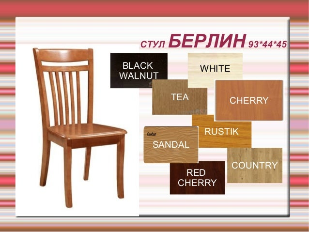СТУЛ БЕРЛИН93*44*45 BLACK WALNUT COUNTRY TEA RUSTIK WHITE CHERRY RED CHERRY SANDAL