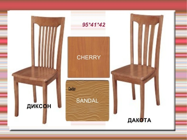 95*41*42 ДИКСОН ДАКОТА CHERRY SANDAL