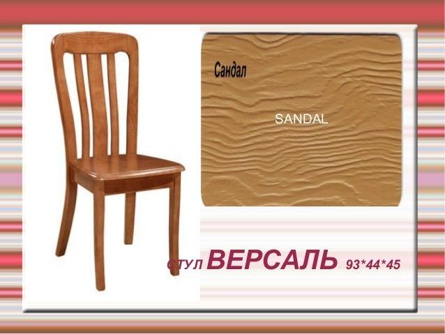 СТУЛ ВЕРСАЛЬ 93*44*45 SANDAL