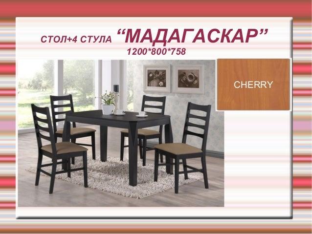 "СТОЛ+4 СТУЛА ""МАДАГАСКАР"" 1200*800*758 CHERRY"