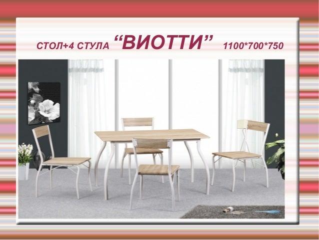 """СТОЛ+4 СТУЛА """"ВИОТТИ"""" 1100*700*750"""