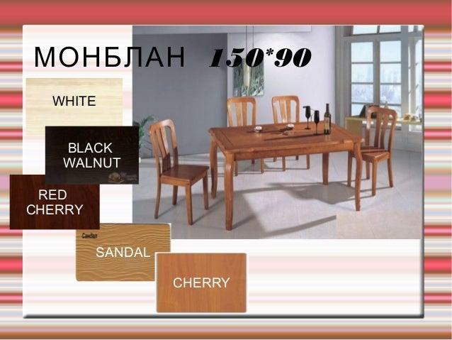150*90МОНБЛАН SANDAL CHERRY RED CHERRY WHITE BLACK WALNUT